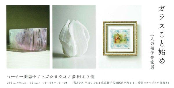2021.1.5(火)〜1.12(火)ガラスこと始め 三人の硝子作家展