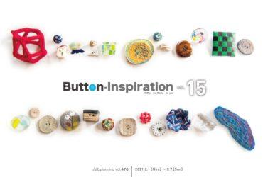 2021.2.1(月)〜2.7(日)<br>Button-Inspiration vol.15