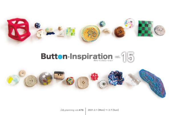 2021.2.1(月)〜2.7(日)Button-Inspiration vol.15