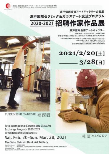 2021.02.20(土)〜2021.03.28(日)<br>瀬戸国際セラミック&ガラスアート 交流プログラム2020-2021招聘作品展