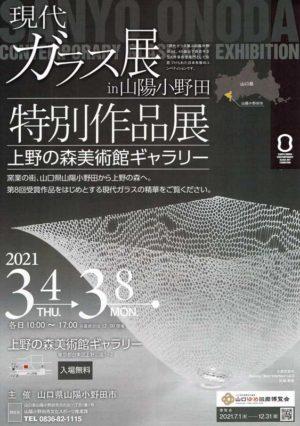 2021.03.04(木)〜2021.03.08(月)現代ガラス展 in山陽小野田 特別作品展