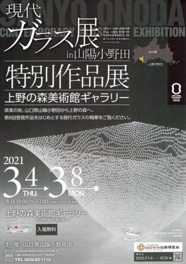 2021.03.04(木)〜2021.03.08(月)<br>現代ガラス展 in山陽小野田 特別作品展