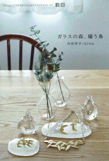 2021.3.6(土)〜3.14(日)<br>ガラスの森、耀う鳥