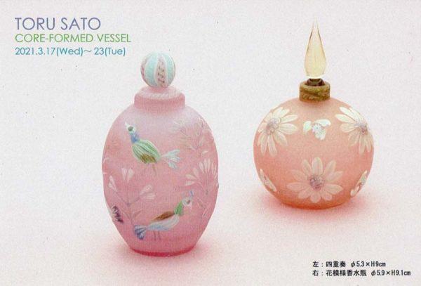 2021.3.17(水)〜3.23(火)佐藤 透 コア・ガラス展