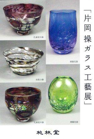 2021.4.27(火)〜5.2(日) 片岡操ガラス工芸展