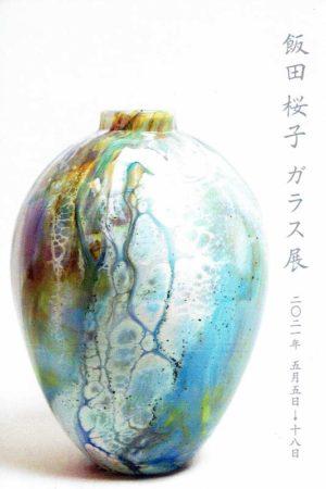 2021.5.5(水)〜5.18(火)飯田桜子 ガラス展