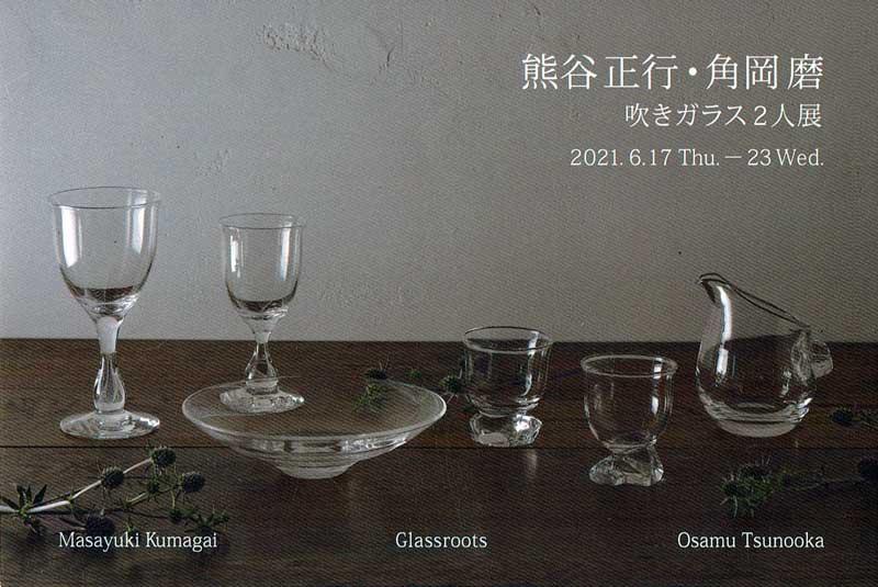 2021.6.17(木)〜6.23(水)熊谷正行・角岡磨 吹きガラス2人展