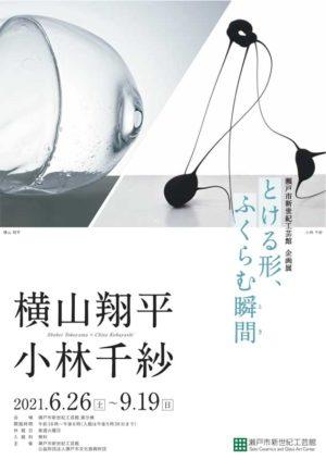 2021.6.26(土)〜2021.9.19(日)企画展「とける形、ふくらむ瞬間 横山翔平 小林千紗」