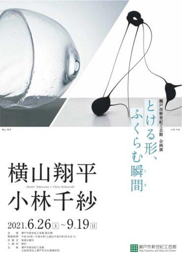 2021.6.26(土)〜2021.9.19(日)<br>企画展「とける形、ふくらむ瞬間 横山翔平 小林千紗」