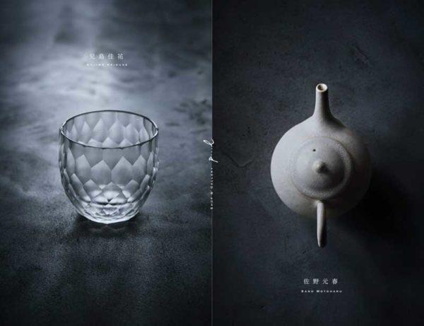 2021.7.17(土)〜7.25(日)佐野元春(陶) & kojima(ガラス)展