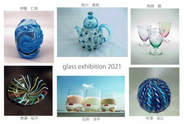 2021.7.22(木)〜7.28(水)glass exhibition 2021