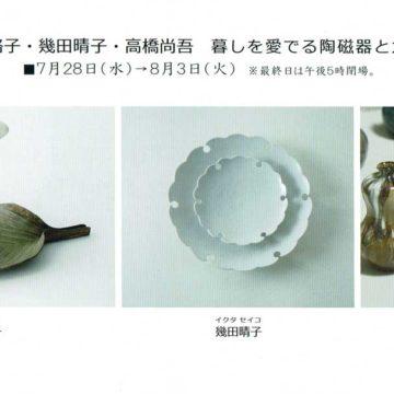 2021.7.28(水)〜8.3(火)松田路子・幾田晴子・高橋尚吾 暮らしを愛でる陶磁器とガラス
