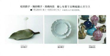 2021.7.28(水)〜8.3(火)<br>松田路子・幾田晴子・高橋尚吾 暮らしを愛でる陶磁器とガラス