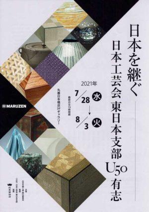 2021.7.28(水)〜8.3(火)日本を継ぐ 日本工芸会東日本支部U50有志