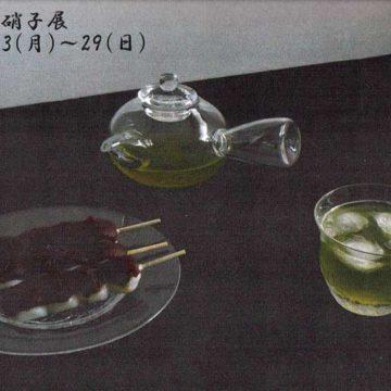 2021.8.23(月)〜8.29(日) 兒島佳祐硝子展