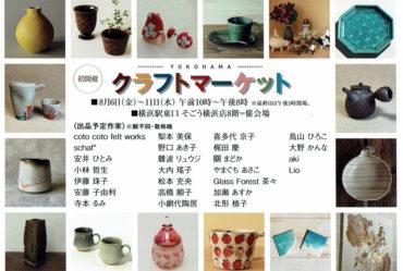 2021.8.6(金)〜8.11(水)<br>YOKOHAMAクラフトマーケット