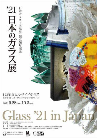 2021.9.28(火)〜10.3(日)<br>'21日本のガラス展