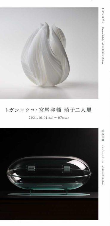 2021.10.1(金)〜7(木)<br>トガシヨウコ・宮尾洋輔 硝子二人展