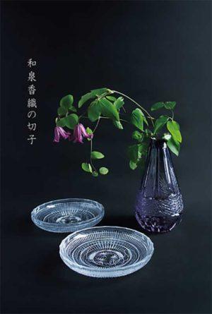2021.10.15(金)〜10.19(火) 「和泉香織の切子」展